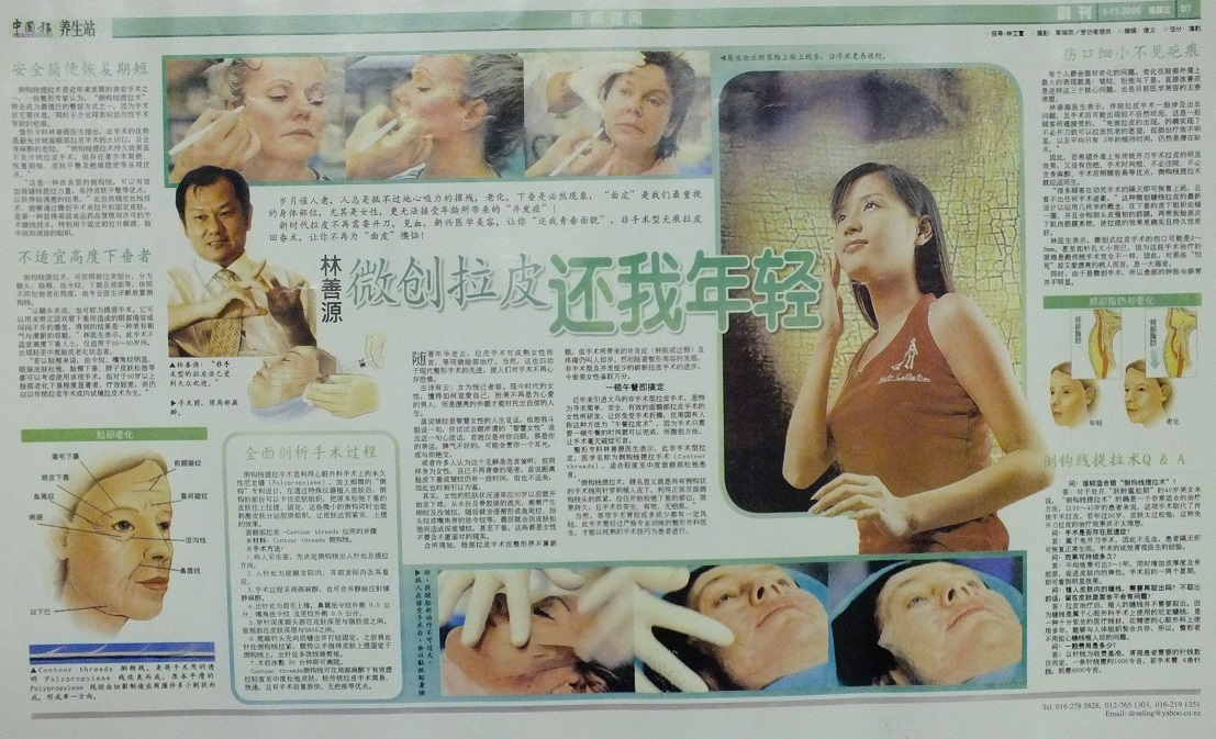 Dr David Ling interviewed by media China Post on face lift.