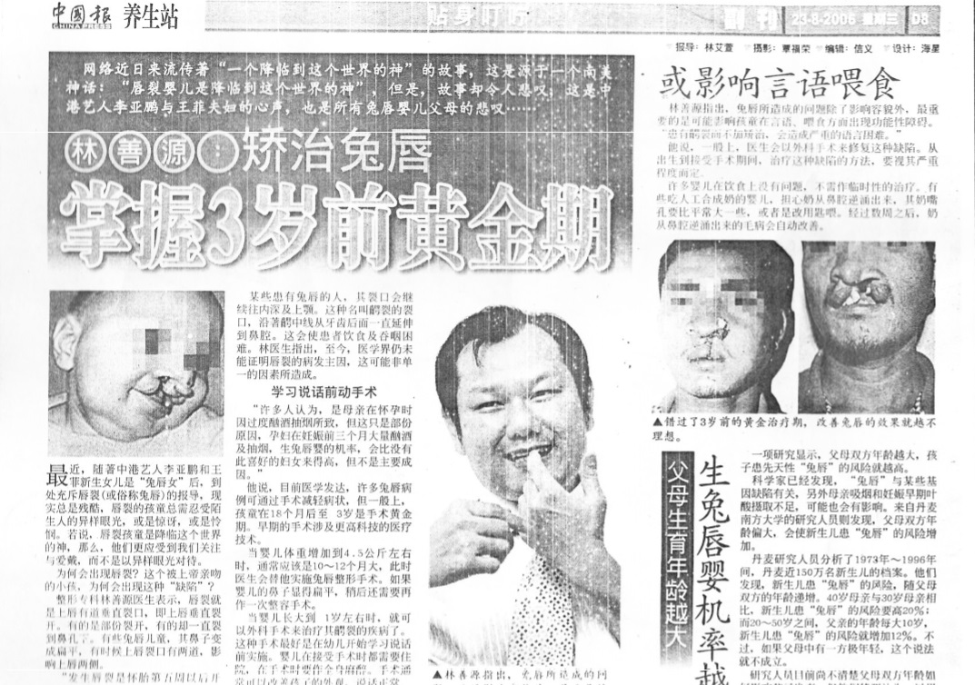 Dr David Ling interviewed by media China Post on cosmetic surgery for the cleft lip & cleft palate repair plastic surgery.